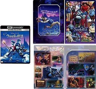 【Amazon.co.jp限定】2分の1の魔法 4K UHD MovieNEX [4K ULTRA HD+ブルーレイ+デジタルコピー+MovieNEXワールド] オリジナルWポケットクリアファイル付き [Blu-ray]