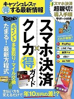 スマホ決済×クレカ まる得ガイド (スマホケッサイ×クレジットカード マルトクガイド)
