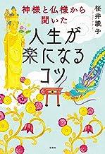 表紙: 神様と仏様から聞いた人生が楽になるコツ | 桜井識子