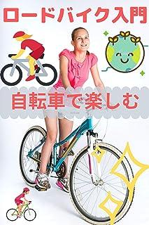 これから始めるロードバイクの教科書1年生!自転車の買い方とメンテナンス方法。: 初めてのロードバイク選びからお勧めのサイクリング用品(グローブ・ジャージ・ヘルメット)を紹介! トレイルランニング (美山文庫)