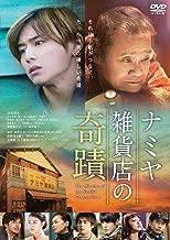 Miracle of Namiya general store [DVD] Miracles JAPANESE EDITION