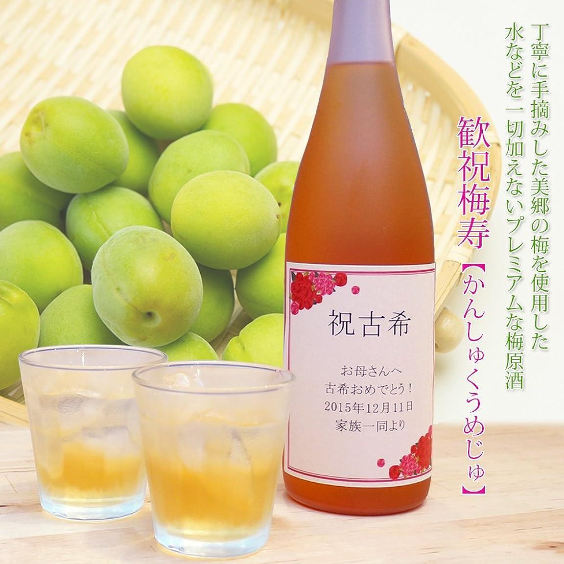 許容できる好奇心盛バラバラにする歓祝梅寿(かんしゅくうめじゅ) オリジナルラベル梅酒