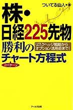 表紙: 株・日経225先物勝利の2パターンチャート方程式 | ついてる仙人