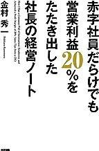 表紙: 赤字社員だらけでも営業利益20%をたたき出した社長の経営ノート (中経出版)   金村 秀一