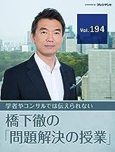 【新型コロナ緊急事態宣言】ギリギリの状況で日本政府・国民が取るべき道【橋下徹の「問題解決の授業」Vol.194】