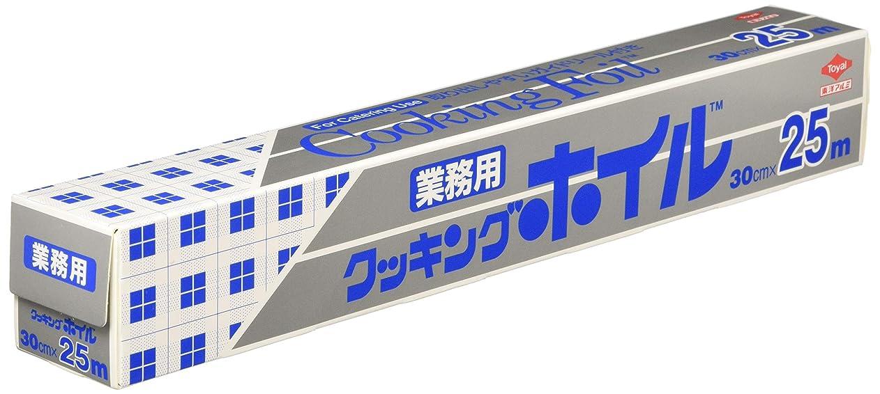 価値のない引く実現可能性東洋アルミ クッキングホイル 業務用 ワイド 30cm×25m