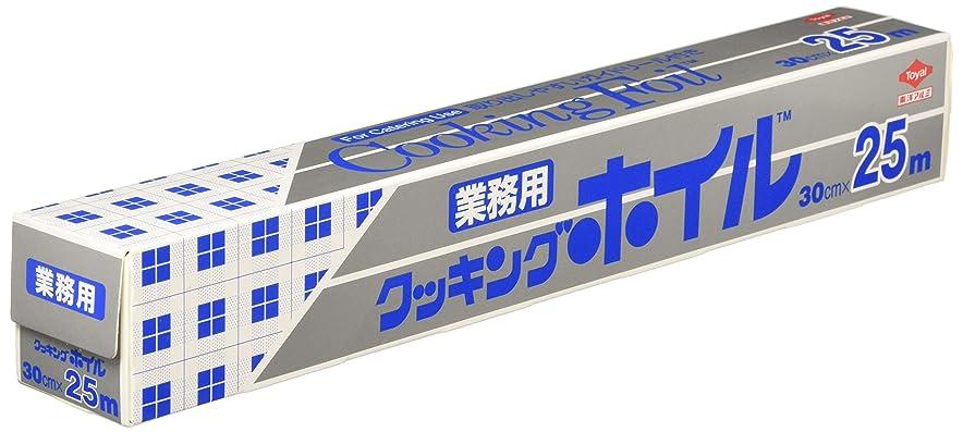 社会学整理するつまらない東洋アルミ クッキングホイル 業務用 ワイド 30cm×25m