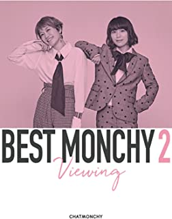 BEST MONCHY 2 -Viewing-(完全生産限定盤)(Blu-ray Disc)