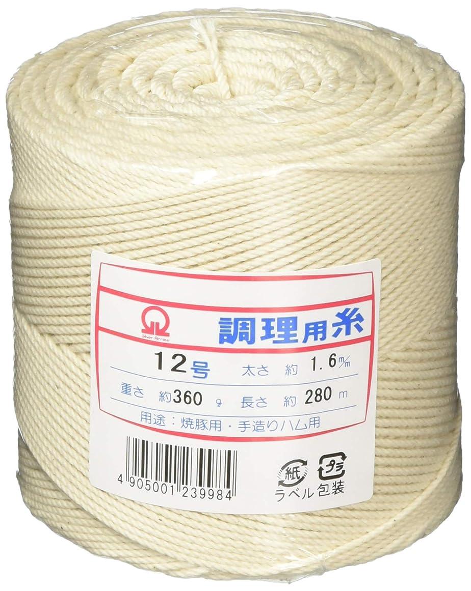 最愛のノート手錠遠藤商事 綿 調理用糸(玉型バインダー巻360g) 12号 ATY38012
