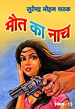 Maut Ka Naach (Vimal Book 13) (Hindi Edition)