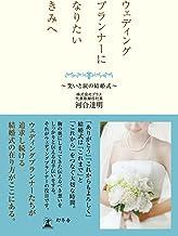 表紙: ウェディングプランナーになりたいきみへ ~笑いと涙の結婚式~ (幻冬舎単行本) | 河合達明