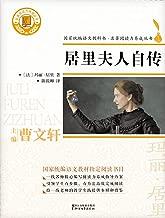居里夫人自传(世界上第一位两获诺贝尔奖的科学家居里夫人的自传,统编版语文教材推荐阅读)