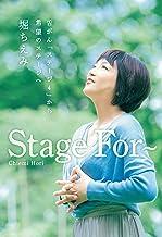 表紙: Stage For~ 舌がん「ステージ4」から希望のステージへ (扶桑社BOOKS) | 堀 ちえみ