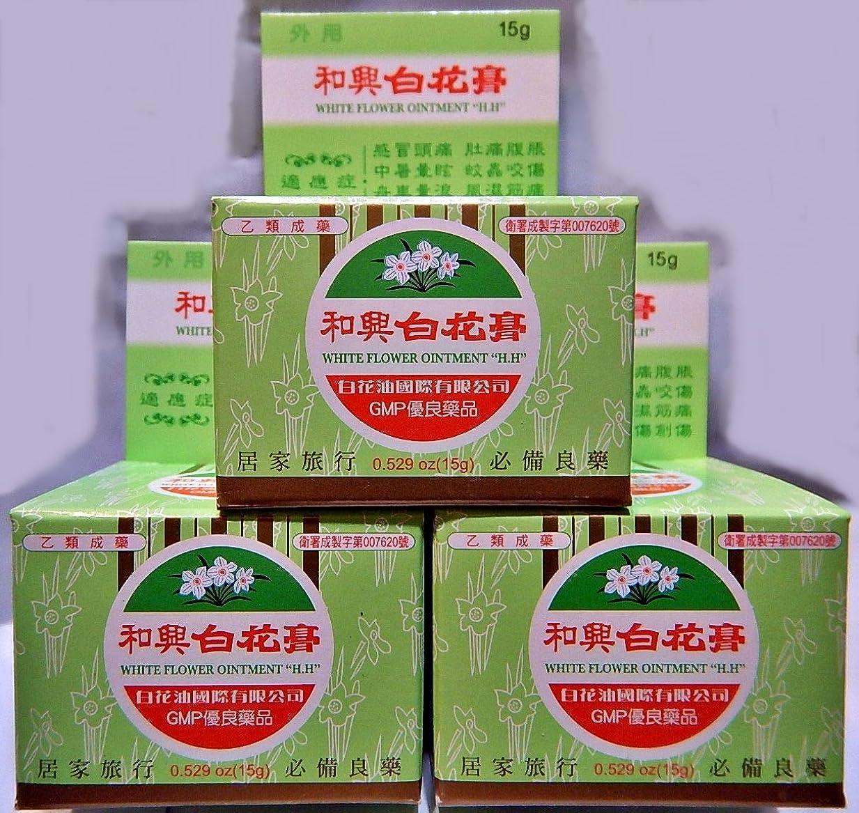 手綱本受動的《和興》白花膏 15g(白花油軟膏タイプ)× 3個《台湾 お土産》 [並行輸入品]
