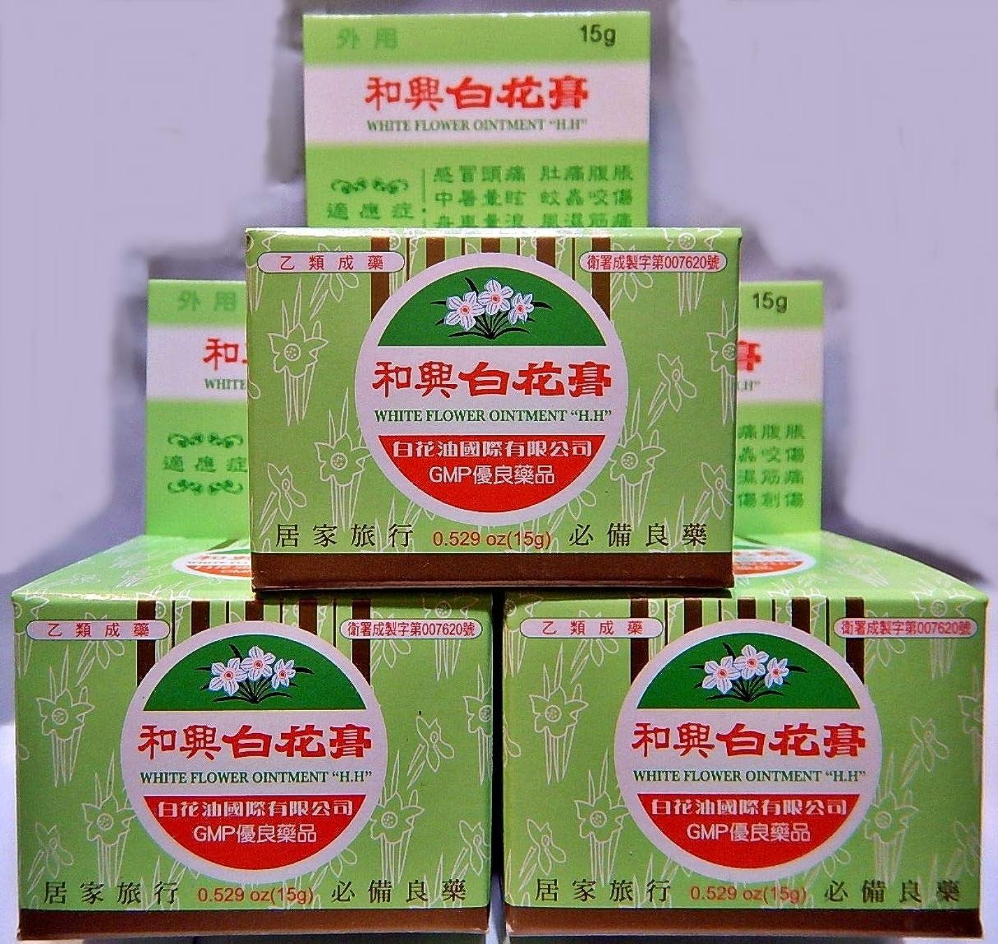 面白いハチ危機《和興》白花膏 15g(白花油軟膏タイプ)× 3個《台湾 お土産》 [並行輸入品]