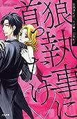 狼執事に首ったけ♥ (ぶんか社コミックス S*girl Selection)