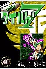 ワイルド7 (40) Kindle版