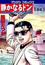 表紙: 静かなるドン64 | 新田 たつお