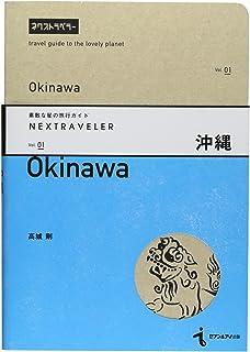 NEXTRAVELER(ネクストラベラー) vol.01 沖縄 (素敵な星の旅行ガイド)