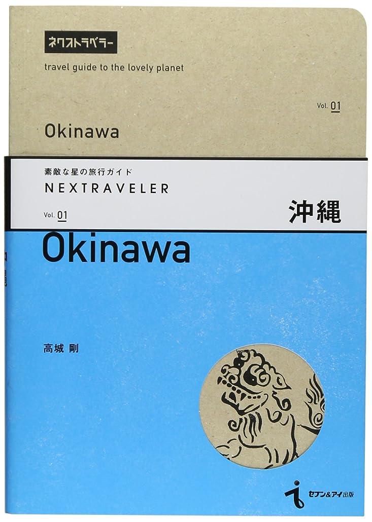 線形ミリメートル生き返らせるNEXTRAVELER(ネクストラベラー) vol.01 沖縄 (素敵な星の旅行ガイド)