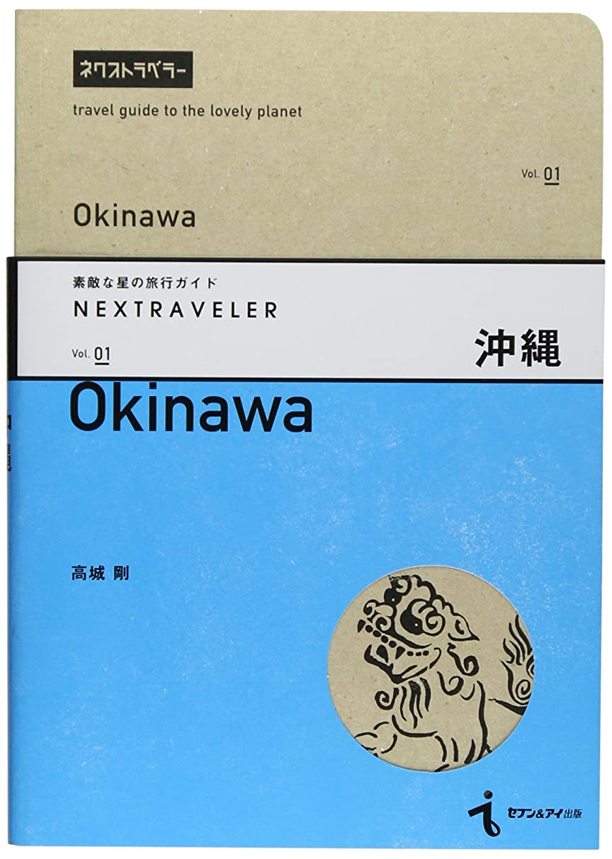 ドラム通行料金ペニーNEXTRAVELER(ネクストラベラー) vol.01 沖縄 (素敵な星の旅行ガイド)