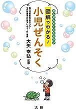 表紙: 図解でわかる!小児ぜんそく | 大矢幸弘