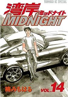 湾岸MIDNIGHT(14) (ヤングマガジンコミックス)