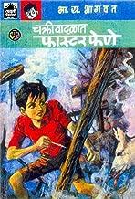 चक्री वादळात फास्टर फेणे: Chakri Vadalat Faster Fene (Marathi Edition)
