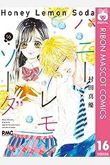ハニーレモンソーダ 16 (りぼんマスコットコミックスDIGITAL) Kindle版