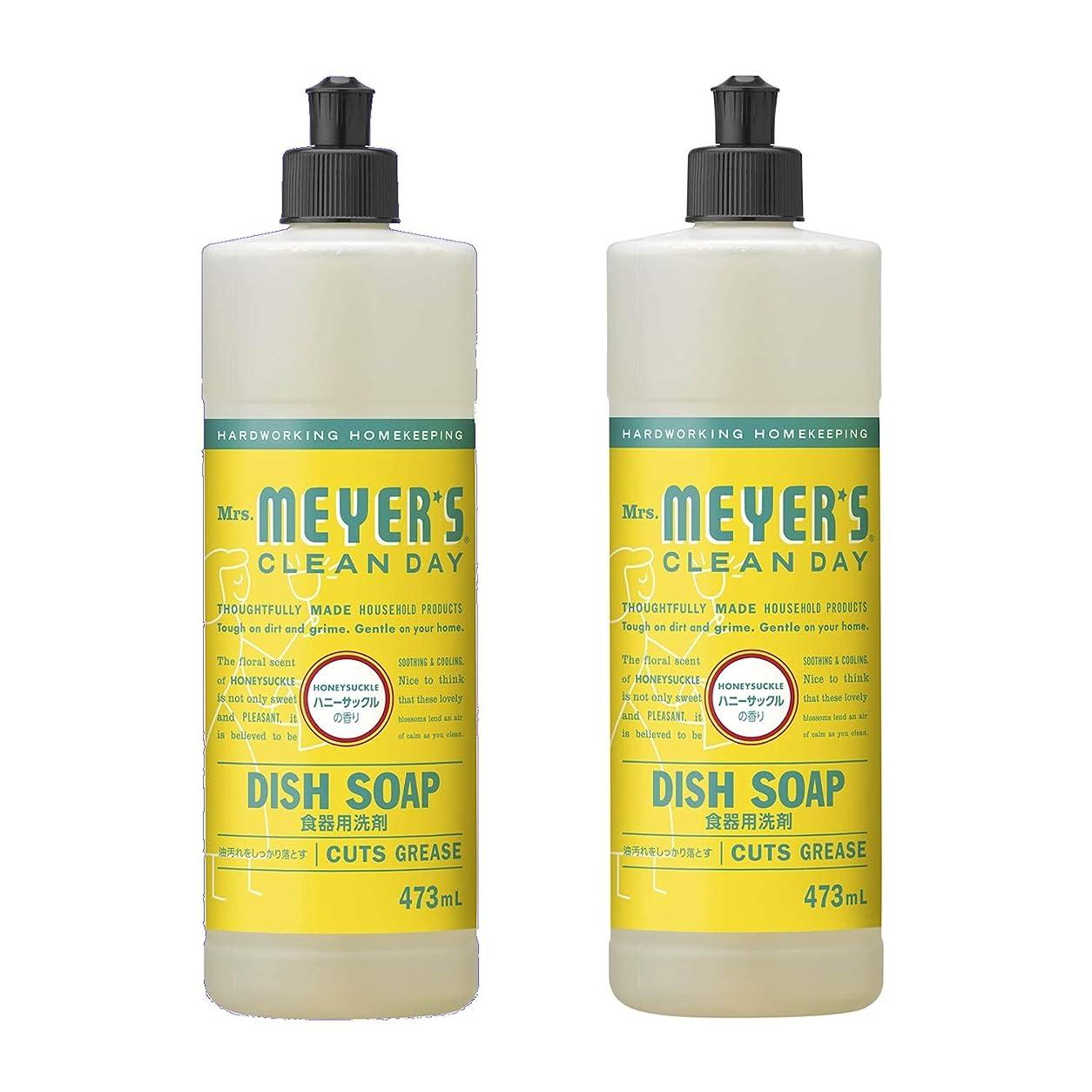 促進するバスタブ画家【まとめ買い】 ミセスマイヤーズ クリーンデイ(Mrs.Meyers Clean Day) 食器用洗剤 ハニーサックルの香り 473mL×2個