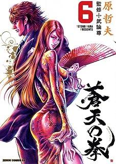 蒼天の拳 6 (ゼノンコミックスDX)