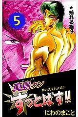 陣内流柔術武闘伝 真島クンすっとばす!! 5巻 Kindle版