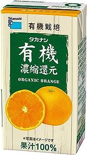 有機オレンジ125ml
