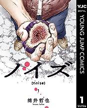表紙: ノイズ【noise】 1 (ヤングジャンプコミックスDIGITAL) | 筒井哲也