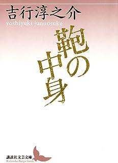 鞄の中身 (講談社文芸文庫)