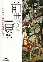 表紙: 前世への冒険~ルネサンスの天才彫刻家を追って~ (光文社知恵の森文庫) | 森下 典子