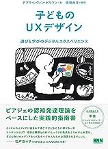 表紙: 子どものUXデザイン | デブラ・レヴィン・ゲルマン