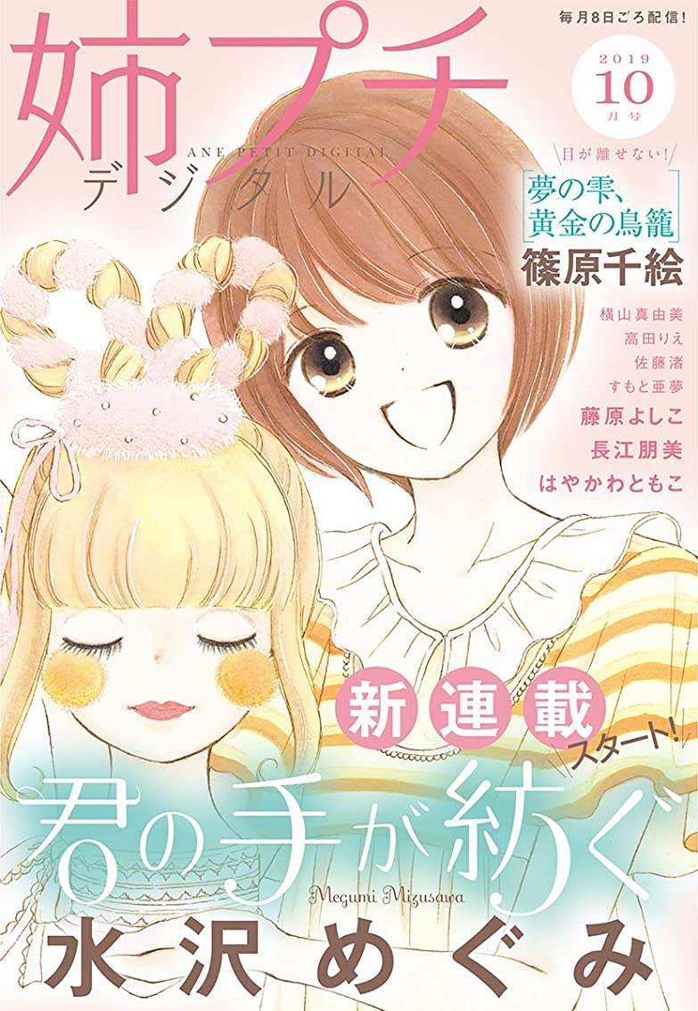 姉プチデジタル 2019年10月号(2019年9月6日発売) [雑誌] (プチコミック)