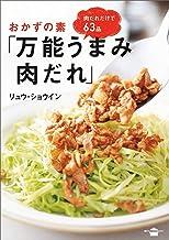 表紙: おかずの素「万能うまみ肉だれ」 (講談社のお料理BOOK) | リュウ・ショウイン