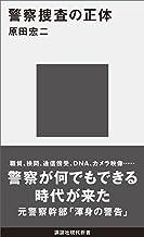 表紙: 警察捜査の正体 (講談社現代新書) | 原田宏二