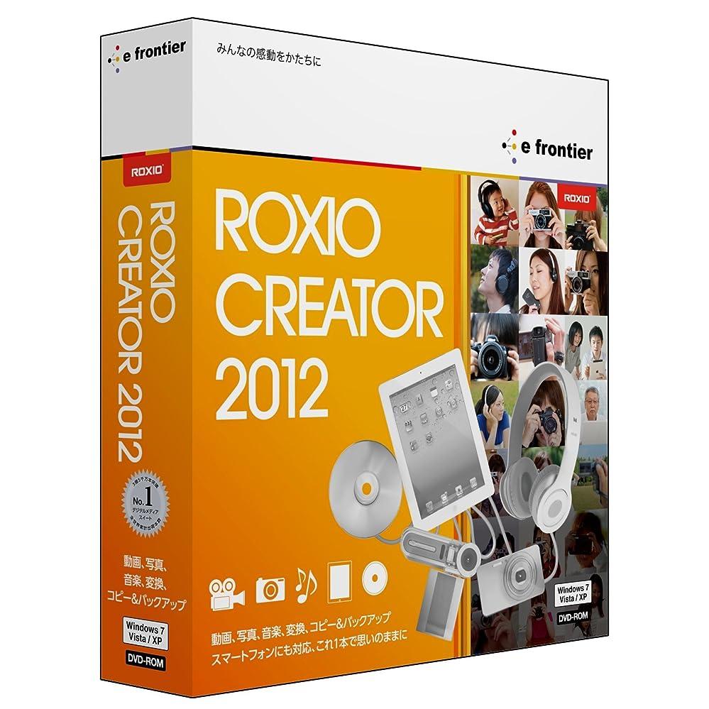 不完全どれRoxio Creator 2012