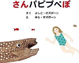 さんパピプペぽ (若芽舎ミニ絵本シリーズ)