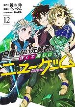 自重しない元勇者の強くて楽しいニューゲーム 12 (ヤングジャンプコミックス)