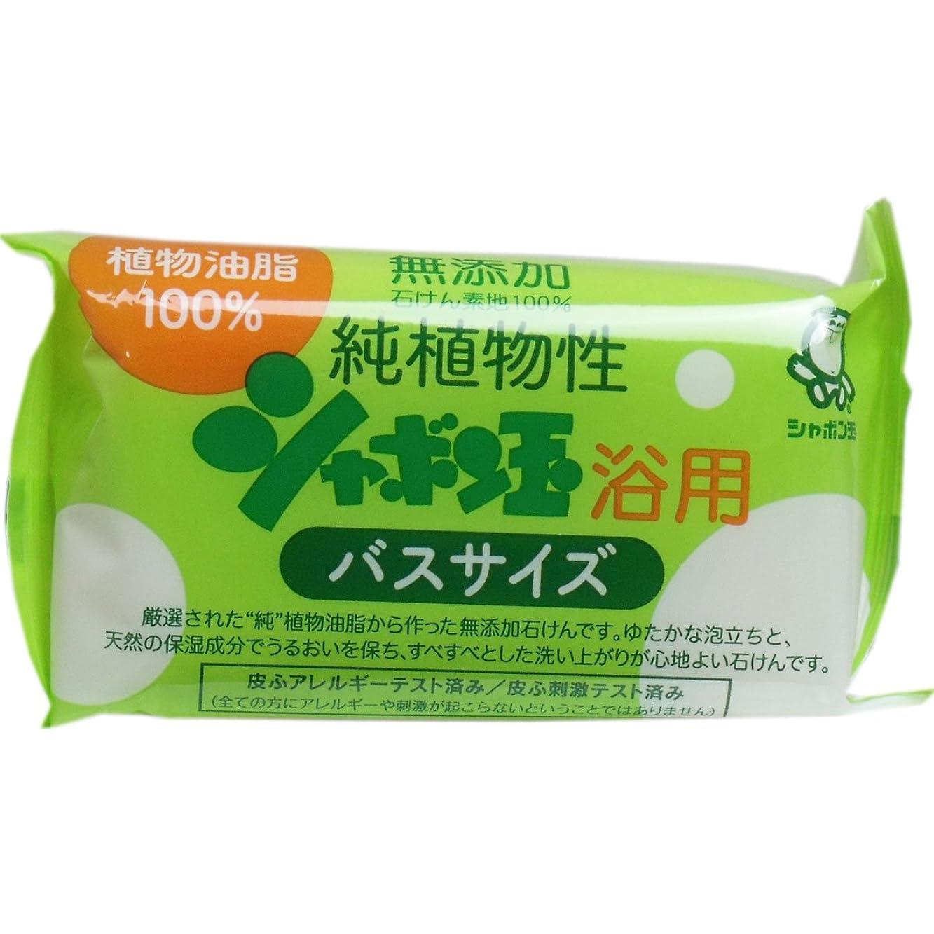 起点エントリれる無添加 シャボン玉 純植物性浴用石けん バスサイズ 155g(無添加石鹸)