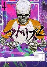 マトリズム(4) (ニチブンコミックス)