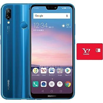 Y!mobile HUAWEI P20 lite クラインブルー 【プランMR専用】 ※回線契約後発送