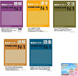 New Kanzen Master N1 JLPT for Learning Japanese 5 Books Set , Kanji , Grammar , Vocabulary , Listening & Reading Comprehension , Original Sticky Notes
