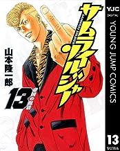 表紙: サムライソルジャー 13 (ヤングジャンプコミックスDIGITAL) | 山本隆一郎