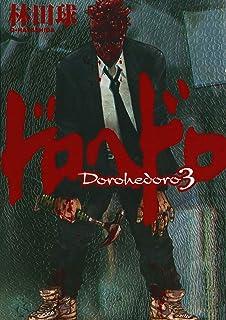 ドロヘドロ(3) (IKKI COMIX)
