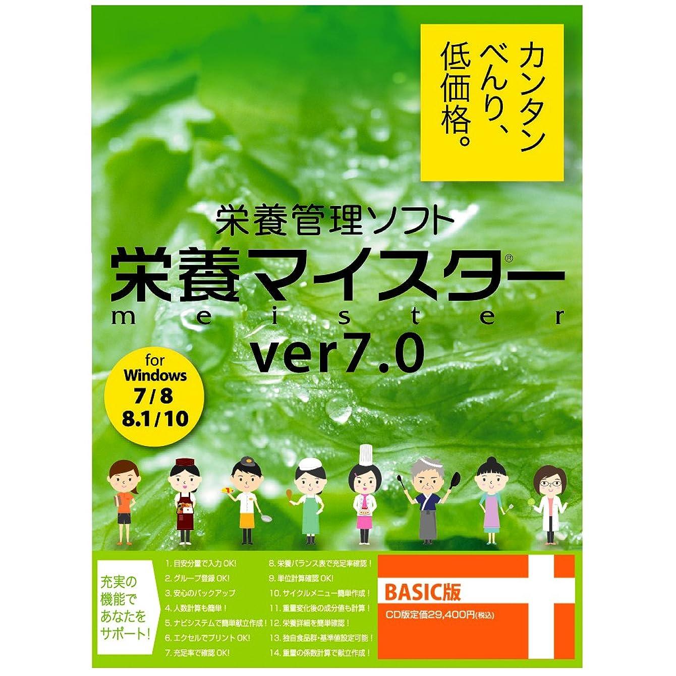 詳細に振り子色合い栄養計算ソフト「栄養マイスター」Ver7.0 BASIC版
